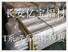 EN AW-3005-H12耐腐蝕鋁合金板材