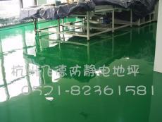 杭州防靜電地板價格/防靜電地板漆施工廠家