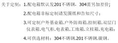 兆民优质201/304不锈钢防水配电箱