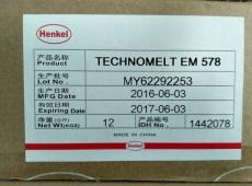 漢高EM578飲料礦泉水等貼標用優質熱熔膠