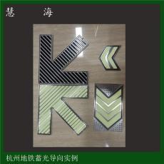 杭州地铁屏蔽门站厅楼梯安全指示疏散标识