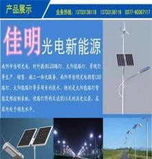 西峽太陽能路燈 南陽佳明光電值得信賴