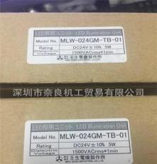 廠家直銷日本mibudenki壬生LED照明MLW-024GM-TB-01