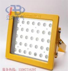 直銷LED防爆投光燈40W50W60W70W防爆道路燈防爆平臺燈