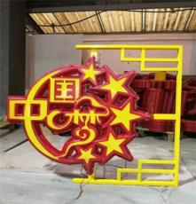 厂家直销喜庆双面发光LED中国结/中国梦中国结/撸起袖子加油干