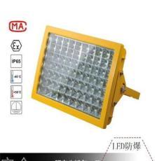 西梅电气LED防爆投光灯CCD97厂家直销证件齐全