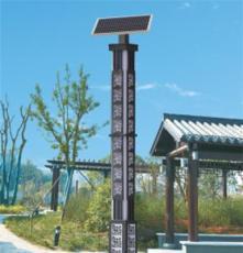 鑫永虹照明廠家直銷4米30瓦廣場LED太陽能景觀燈款式多樣