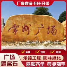 廣場題名石 大型廣場招牌石 刻字景觀石