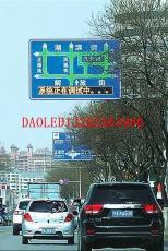 智能交通戶外雙基色全彩LED誘導顯示屏