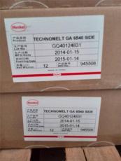 汉高压敏胶GA6540大型工具书及高端书边胶