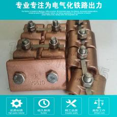 大铁路用120-85接触线电连接线夹专业制造