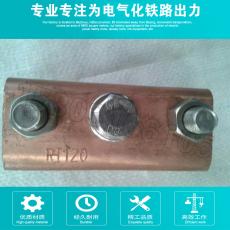 电气化铁路专用JL04-2005接触线电连接线夹