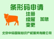 北京中碼國際條形碼的申請費用怎么申請流程