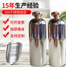 304不锈钢酒壶盖印花不锈钢酒瓶 新款304