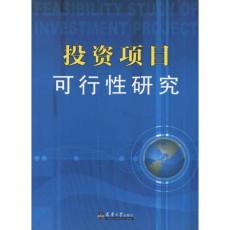 廣州編寫可行性研究報告咨詢公司