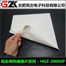 销售贝格斯Sil-Pad2000替代品HGZ-2000SP