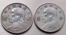 民国袁大头银元目前交易价格多少