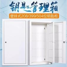 钥匙柜 智能钥匙柜 壁挂钥匙柜 推拉门钥匙