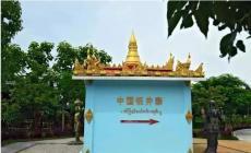 缅甸腾龙国际