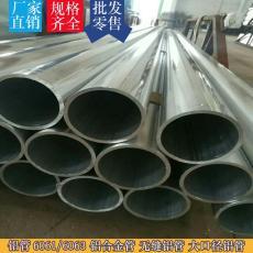 6061鋁管厚薄壁圓鋁管鋁合金硬大口徑鋁管