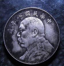 民國袁大頭銀元去哪里鑒定它的價值