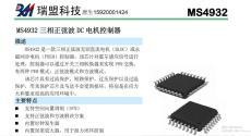 正弦波無刷直流電機驅動MS4932