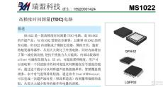 MS1022時間測量TDC-GP22替代