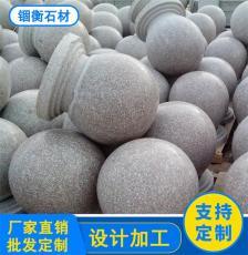 路邊擋車石球 圓形花崗巖石球 花崗巖車擋石