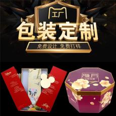 定制月饼盒 礼品盒 茶叶盒 化妆盒