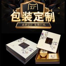 化妆盒 月饼盒 茶叶盒 定制礼盒