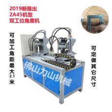 液压方管切角机  切45度一次成型折90度