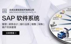 機械行業ERP 機械加工ERP 選擇北京SAP廠商