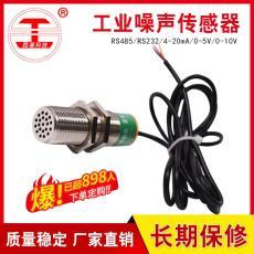 模拟量噪声传感器4-20mA噪音计