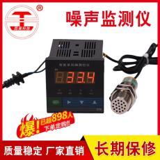 西星科技继电器输出噪声监测报警仪带显示