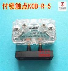 付门锁触点KCB-R-5 副门锁/轿门付锁银触点长方形通用型