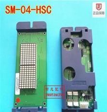 新时达系统显示板横显SM-04-HSC B标准程序原装正品可定制协议