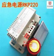 电梯停电应急照明电源RKP220/12电梯五方对讲机电源12V