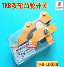 开关TKB-1A常开/TKB-1D常闭/触点超行程检查/付门锁开关