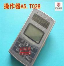 新时达电梯AS320变频器操作器AS.T028/奥莎操作器/专用操作