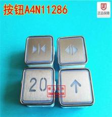 电梯配件/贝思特按钮A4N11286/富士达按钮A4J11283