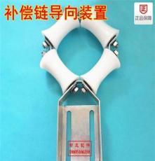 西子奥的斯三菱电梯补偿链导向装置/尼龙橡胶导向轮/防晃装置白色