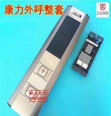 康力电梯配件/外呼面板整套KLS-DCU-A1 KLB-DCU-A1康力外呼整套