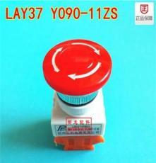 LAY37 Y090-11ZS/蘑菇头急停按钮开关/开孔20MM急停钮
