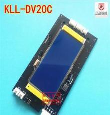 康力电梯配件液晶外呼显示板KLL-DV20C DV20V12 V11