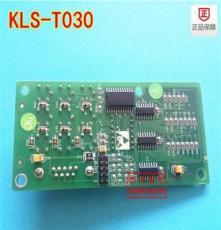 康力电梯配件KLS-T030操作器板kls-t030专用主板