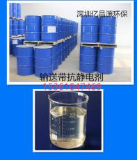 PVC輸送帶專用抗靜電劑