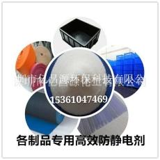 生產各制品專用高效抗靜電粉劑用量少