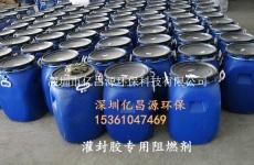 高效防火VO級灌封膠專用環保阻燃劑