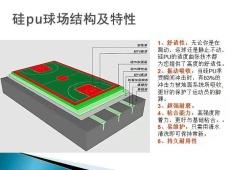 衡阳3毫米8毫米硅PU塑胶运动球场施工