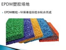 衡阳8毫米13毫米EPDM颗粒塑胶地板施工环保